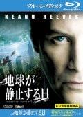 【Blu-ray】地球が静止する日