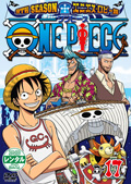 ONE PIECE ワンピース 9thシーズン エニエス・ロビー篇 R-17