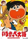 いなかっぺ大将 ベストセレクション Vol.1