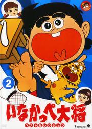 いなかっぺ大将 ベストセレクション Vol.2