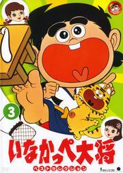 いなかっぺ大将 ベストセレクション Vol.3