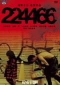 R246 STORY 浅野忠信 監督作品「224466」