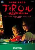 R246 STORY 中村獅童 監督作品「JIROル 〜伝説のYO・NA・O・SHI」