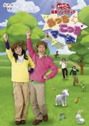 NHK「おかあさんといっしょ」最新ソングブック あっちこっちマーチ