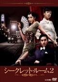 シークレット・ルーム2 〜京城妓房・栄華館〜 Vol.1
