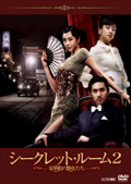 シークレット・ルーム2 〜京城妓房・栄華館〜 Vol.2