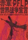 赤軍−PFLP・世界戦争宣言