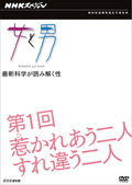 NHKスペシャル 女と男