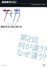NHKスペシャル 女と男 最新科学が読み解く性 第2回 何が違う? なぜ違う?