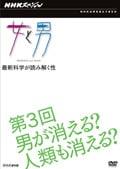 NHKスペシャル 女と男 最新科学が読み解く性 第3回 男が消える? 人類も消える?