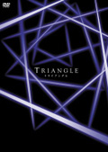 トライアングル 2