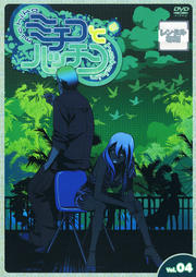 ミチコとハッチン Vol.04