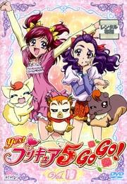 Yes!プリキュア5GoGo! Vol.13