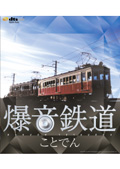 【Blu-ray】爆音鉄道 ことでん