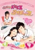 イタズラなKiss II 〜惡作劇2吻〜 vol.9