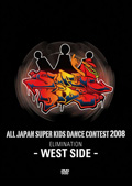 ALL JAPAN SUPER KIDS DANCE CONTEST 2008 ELIMINATION -WEST SIDE-