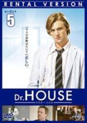 Dr.HOUSE ドクター・ハウス シーズン1 Vol.5