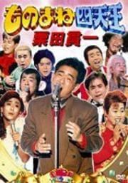 フジテレビ開局50周年記念DVD ものまね四天王 栗田貫一