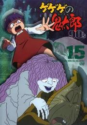 ゲゲゲの鬼太郎 90's 15