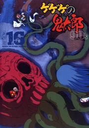 ゲゲゲの鬼太郎 90's 16
