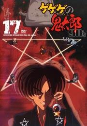 ゲゲゲの鬼太郎 90's 17