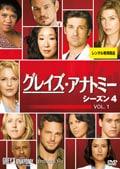 グレイズ・アナトミー シーズン4 Vol.1