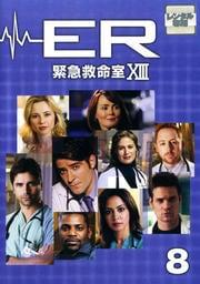 ER緊急救命室 XIII <サーティーン> 8