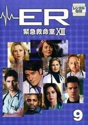 ER緊急救命室 XIII <サーティーン> 9