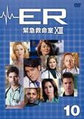 ER緊急救命室 XIII <サーティーン> 10