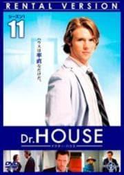 Dr.HOUSE ドクター・ハウス シーズン1 Vol.11