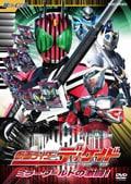 HERO CLUB 仮面ライダーディケイド VOL.2 ミラーワールドの激闘!