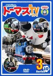 きかんしゃトーマス 新TVシリーズ シリーズ10 3