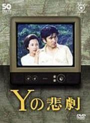 フジテレビ開局50周年記念DVD Yの悲劇 1