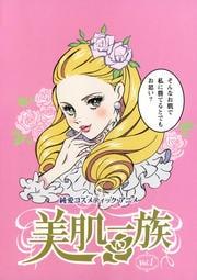 美肌一族 Vol.1