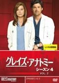 グレイズ・アナトミー シーズン4 Vol.2