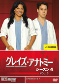グレイズ・アナトミー シーズン4 Vol.3
