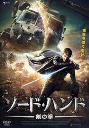 ソード・ハンド −剣の拳−