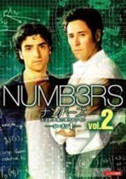 ナンバーズ 天才数学者の事件ファイル シーズン1 vol.2