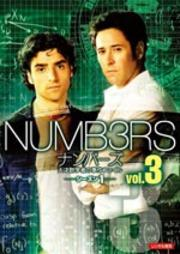 ナンバーズ 天才数学者の事件ファイル シーズン1 vol.3