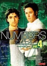ナンバーズ 天才数学者の事件ファイル シーズン1 vol.4