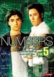 ナンバーズ 天才数学者の事件ファイル シーズン1 vol.5