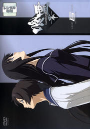 喰霊 -零- 6