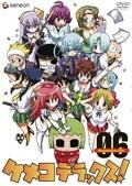 ケメコデラックス! 06