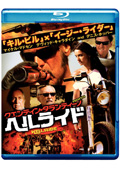 【Blu-ray】ヘルライド 無修正特別版