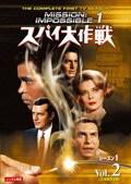 スパイ大作戦 シーズン1<日本語完全版> Vol.2