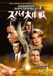 スパイ大作戦 シーズン1<日本語完全版> Vol.3