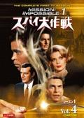スパイ大作戦 シーズン1<日本語完全版> Vol.4