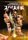 スパイ大作戦 シーズン1<日本語完全版> Vol.5