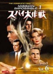 スパイ大作戦 シーズン1<日本語完全版> Vol.6