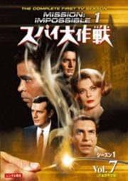 スパイ大作戦 シーズン1<日本語完全版> Vol.7